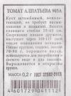 Томат  Алпатьева 905 А