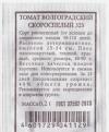 Томат  Волгоградский скороспелый