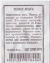 Томат  Агата